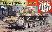 プラッツ1/35 プラスチックモデルキット日本陸軍 九七式中戦車 チハ 57mm砲塔/新車台 戦車兵フィギュア付き