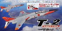 航空自衛隊 超音速高等練習機 T-2 前期型 パイロットフィギュア付き 特別限定版