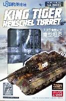 U-STAR HOBBYSCENE MODEL SERIESキングタイガー ヘンシェル砲塔