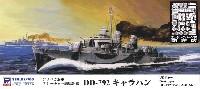 アメリカ海軍 フレッチャー級駆逐艦 DD-792 キャラハン エッチングパーツ付