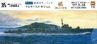 日本海軍 改松型駆逐艦 橘