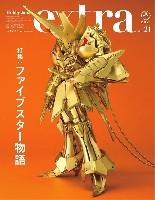 ホビージャパン エクストラ Vol.21 2021
