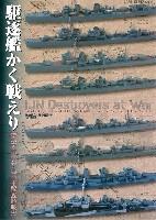 駆逐艦かく戦えり 模型で再現する日米駆逐艦戦史