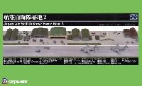 航空自衛隊基地 2