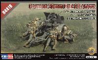 ドイツ 20mm Flak38 対空機関砲 クルーセット (武装親衛隊)
