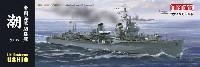 帝国海軍 駆逐艦 潮
