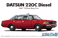 ダットサン 220C '79 香港的士