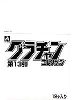 グラチャン コレクション 第13弾 (1BOX=12個入)