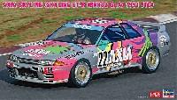 AXIA スカイライン (スカイラン GT-R BNR32 Gr.A仕様 1991 JTC)