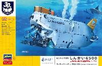 有人潜水調査船 しんかい 6500 w/完成30周年記念特製ワッペン