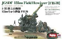 陸上自衛隊 155mmりゅう弾砲 FH-70