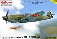 メッサーシュミット Bf109F-4 スペイン