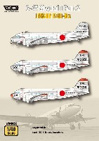 C-47 スカイトレイン Part.2 海上自衛隊 R4D-6s デカール