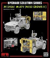 ライ フィールド モデルUpgrade Solution SeriesM1240A1 M-ATV w/M153 CROWS 2 グレードアップパーツセット (RM-5052用)
