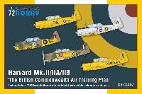 ハーヴァード Mk.2/2A/2B イギリス連邦 練習機