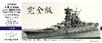 日本海軍 戦艦 大和 1945 最終時 アップグレードセット (コンプリートバージョン) (ピットロード用)