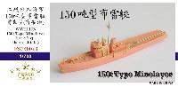 日本海軍 150t級 機雷敷設艇 初期型 ブルワーカー有り