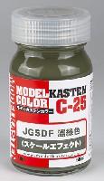JGSDF 濃緑色 (スケールエフェクト)
