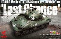 M4 コンポジット シャーマン 後期型 ラストチャンス