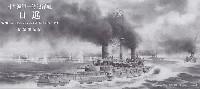 日本海軍 1等巡洋艦 日進 エッチングパーツ付