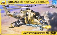 ズベズダ1/48 ミリタリーエアクラフト プラモデルMIL Mi-24P ハインド ソビエト 攻撃ヘリコプター