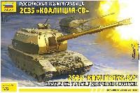 ズベズダ1/72 ミリタリーロシア 152mm 自走榴弾砲 2S35 コアリツィヤ-SV