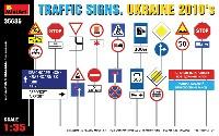 道路標識 ウクライナ 2010年代