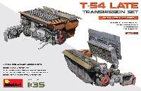 T-54 後期型 トランスミッションセット