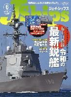 Jシップス 2021年6月号 Vol.98