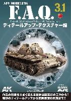 AFVモデリング F.A.Q. 3.2 塗装テクニック・エフェクト・アクセサリー編 (日本語翻訳版)