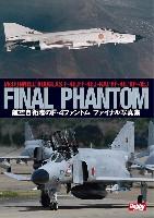 航空自衛隊のF-4ファントム ファイナル写真集