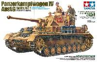 ドイツ 4号戦車G型 初期生産車