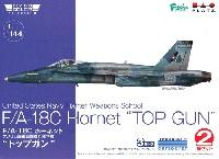 F/A-18C ホーネット アメリカ海軍戦闘機兵器学校 トップガン