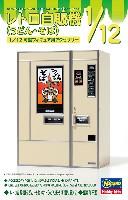 レトロ自販機 (うどん・そば)