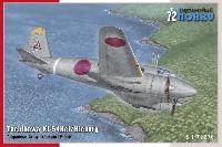 立川 Ki-54丙 一式双発高等練習機 丙型