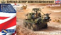 イギリス軍 ATMP WMIK (エアボーン)