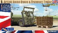 イギリス軍 弾薬箱 w/トランスポート トレーラー
