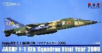 プラッツ航空自衛隊機シリーズ航空自衛隊 F-1 第6飛行隊 ファイナルイヤー 2006