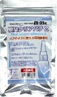 M-03z 瞬間クリアパテ Z