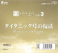 世界の艦船キット Vol.3 タイタニック号の復活 (1BOX)