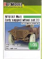 M151A1 マット 初期型 自重変形タイヤ 1 (タミヤ/アカデミー用)