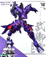 武御雷 TYPE-00R Ver.1.5