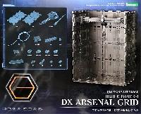 ブロックベース 04 DX アーセナルグリッド