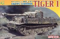 Sd.Kfz.181 ティーガー 1 フェールマン戦隊