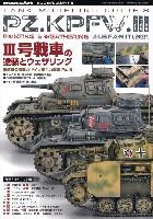 3号戦車の塗装とウェザリング
