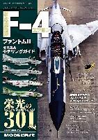 航空自衛隊 F-4 ファントム 2 写真集&モデリングガイド 栄光の301