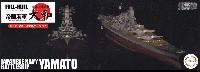 日本海軍 戦艦 大和 フルハルモデル