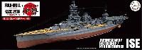 日本海軍 航空戦艦 伊勢 フルハルモデル