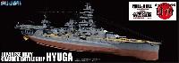 日本海軍 航空戦艦 日向 フルハルモデル