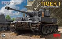 ライ フィールド モデル1/35 Military Miniature Seriesタイガー 1 重戦車 極初期型 100号車 1943年 w/連結組立可動式履帯